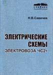 Электрические схемы электровоза ЧС2Т.