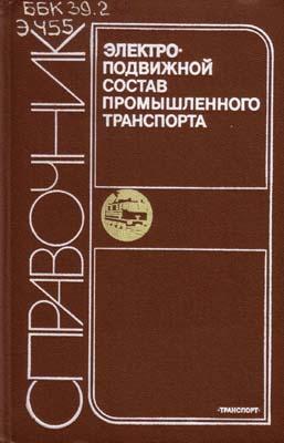 Электроподвижной состав промышленного транспорта: Справочник.