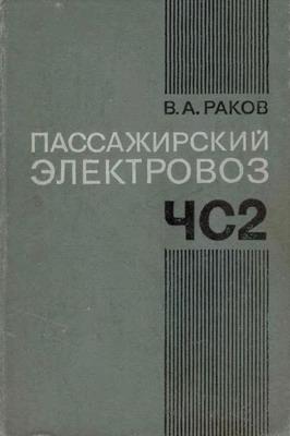 Раков В.А. Пассажирский электровоз ЧС2.