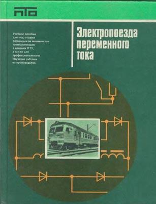 Электропоезда переменного
