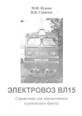 Электровоз ВЛ15. Справочник.