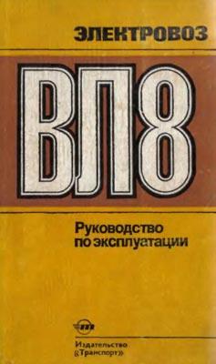 Электровоз ВЛ8. Руководство по эксплуатации. М.: Транспорт, 1982 г. 320 стр., ил., табл.