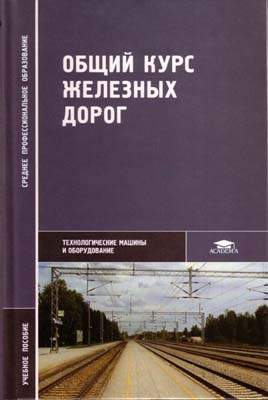 Общий курс железных дорог.