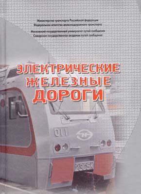 Электрические железные дороги.