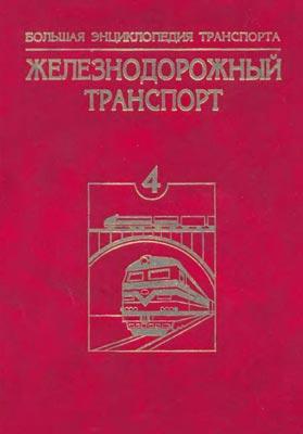 Большая энциклопедия транспорта. В 8 т. Т. 4. Железнодорожный транспорт.