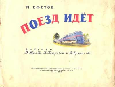 Поезд идет. М.Ефетов