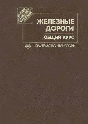 Железные дороги. Общий курс. 1991