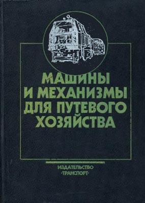 Машины и механизмы для путевого хозяйства: Учебник для техникумов ж.-д. трансп.