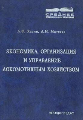 Экономика, организация и управление локомотивным хозяйством.