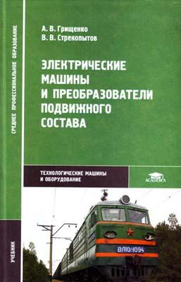 Электрические машины и преобразователи подвижного состава.