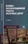 Основы эксплуатационной работы железных дорог.