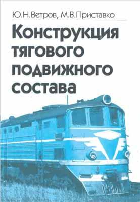 Конструкция тягового подвижного состава. Учебник для техникумов и колледжей железнодорожного транспорта.