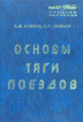 Основы тяги поездов. С.И.Осипов, С.С.Осипов.