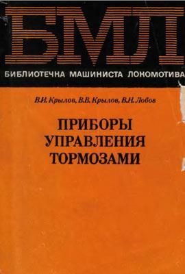 Приборы управления тормозами Крылов В.И., Крылов В.В., Лобов В.Н.