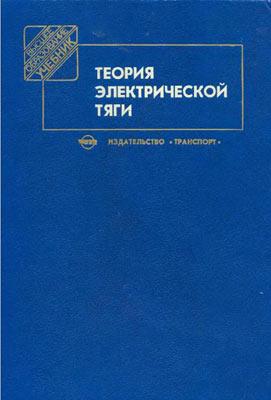 Теория электрической тяги В.Е. Розенфельд, И.П. Исаев, Н.И. Сидоров, М.И. Озеров
