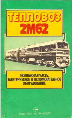 Тепловоз 2М62