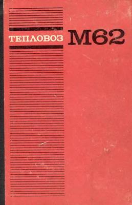 Тепловоз М62.