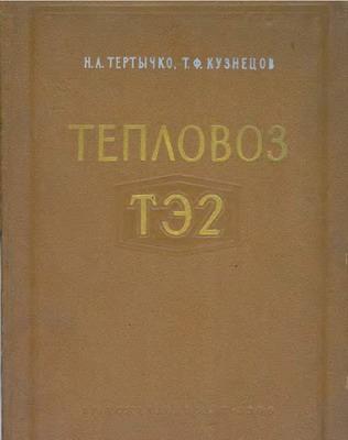 Тепловоз ТЭ2.