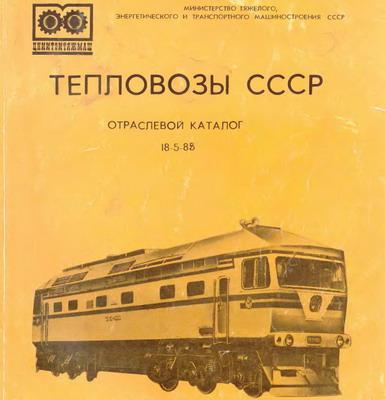 Тепловозы СССР.