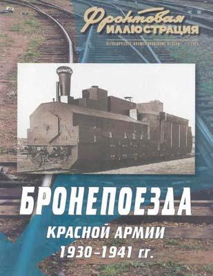Бронепоезда Красной Армии 1930-1941 гг.