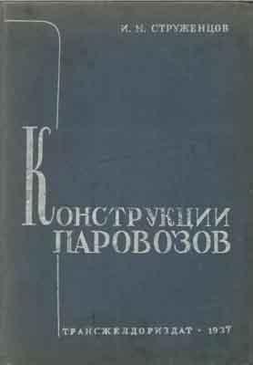 Конструкции паровозов. И.М, Струженцов. 1937 г.