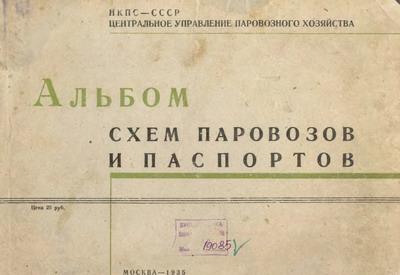 Альбом схем и паспортов паровозов.