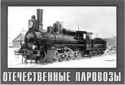 Отечественные паровозы.