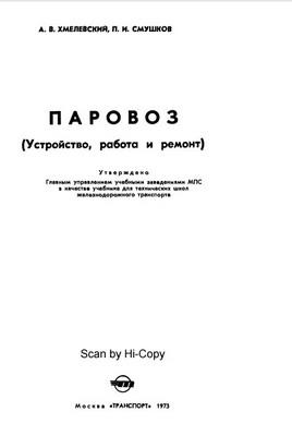 Паровоз (Устройство, работа и ремонт).