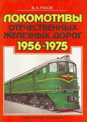 Раков В.А. Локомотивы отечественных железных дорог (1956-1975 гг.)