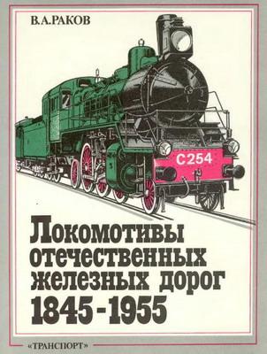 Раков В. А. Локомотивы отечественных железных дорог (1845—1955 гг.)