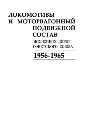 Раков В. А. Локомотивы и моторвагонный подвижной состав железных дорог Советского Союза