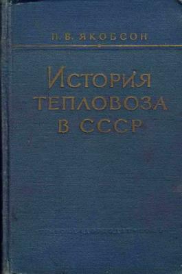 Якобсон П.В.. История тепловоза в СССР. 1960 г.