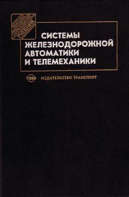 Системы железнодорожной автоматики и телемеханики.