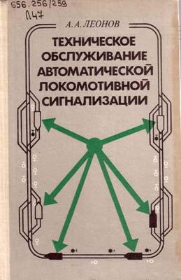 Техническое обслуживание автоматической локомотивной сигнализации.
