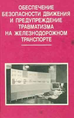 ����������� ������������ �������� � �������������� ����������� �� ��������������� ����������. 1994�.