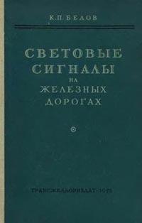 �������� ������� �� �������� �������. �.�.�����. 1952. ����������������.