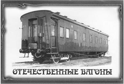 Отечественные вагоны.